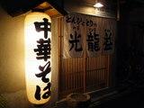 2007/11_光龍益1