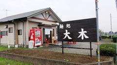 2014/11大木3