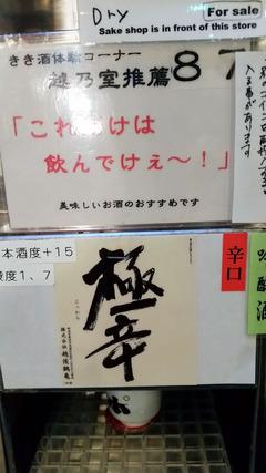 2015/04ぽんしゅ館3
