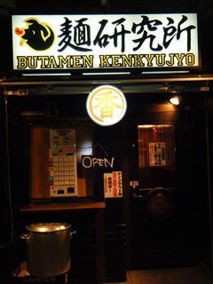 2010/04_豚麺研究所1