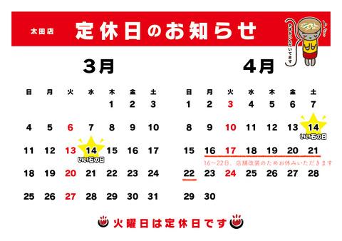 定休日カレンダー太田_3月4月_2