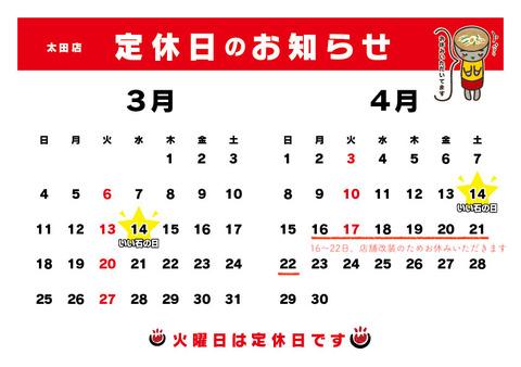 定休日カレンダー太田_3月4月_3
