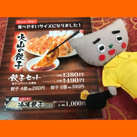 new餃子