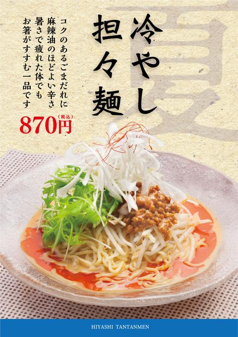 冷やし担々麺2021