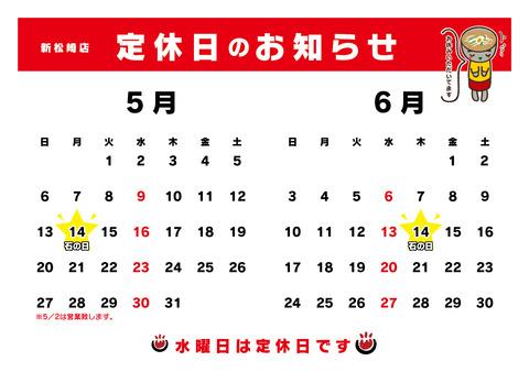 定休日カレンダー新松崎_5月6月