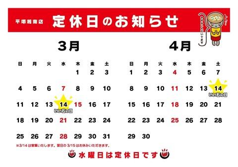 定休日カレンダー平塚_3月4月