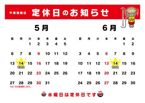 定休日カレンダー平塚_5月6月