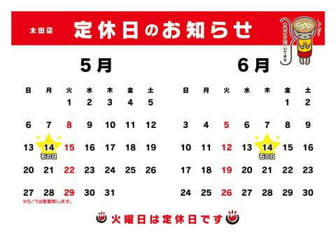 定休日カレンダー太田_5月6月