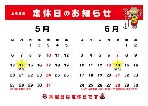定休日カレンダー上小塙_5月6月
