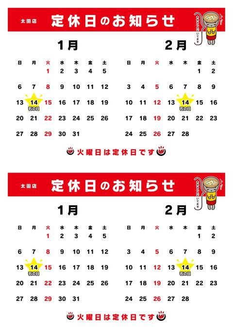 定休日カレンダー太田_20191月2月
