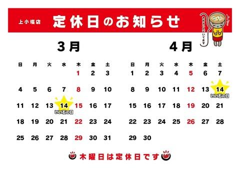 定休日カレンダー上小塙_3月4月