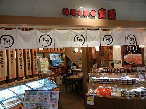 味噌と餃子の青源店舗