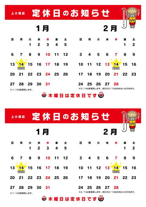定休日カレンダー上小塙_20191月2月