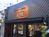 麺屋武蔵虎洞:外観
