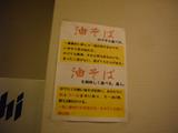 もへじ:壁の貼り紙