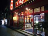 鈴木ラーメン店:施設入口