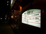 鈴木ラーメン店(2):施設:看板