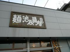 池谷精肉店(10):外観