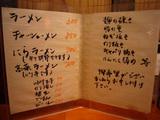 麺龍(7):メニュー