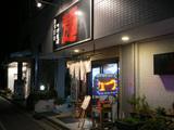 池谷精肉店:外観1