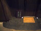 マトヤ:入口の注意