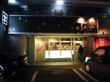 ぶっこ麺:外観2