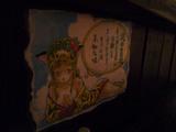 浜虎:貼り紙