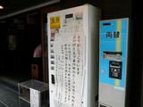 つじ田:自販機