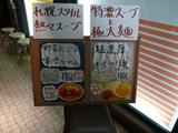麺や優(3):案内