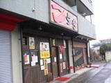 麺屋こうき:外観