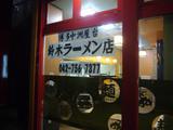 一億兆(2):鈴木ラーメン店?