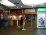 麺屋武蔵江戸きん:外観2
