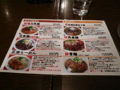 俺とカッパ(5):メニュー