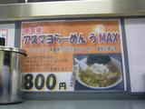 菜光(2):メニュー2