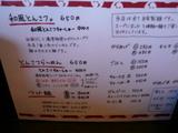 綿麺:メニュー
