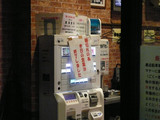 二郎(25):自販機