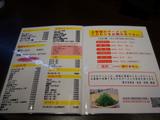 来来亭(3):メニュー