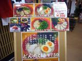鈴木ラーメン店:メニュー