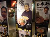 麺や 優:施設入口
