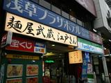 麺屋武蔵江戸きん:外観