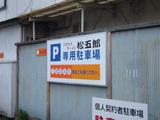 松五郎:駐車場
