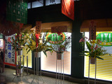 麺や 優:祝い花