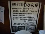 わさらび(2):貼り紙