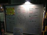 二郎(25):ホワイトボード