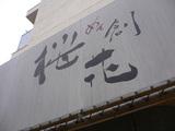 桜花:看板