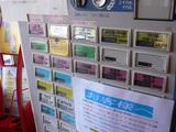 明神 角ふじ:自販機
