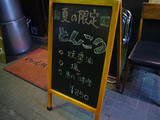かん世(5):黒板