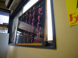 KURO兵衛:店内黒板