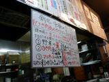 新化勝軒:トッピングホワイトボード