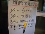 大勝軒(9):ホワイトボード